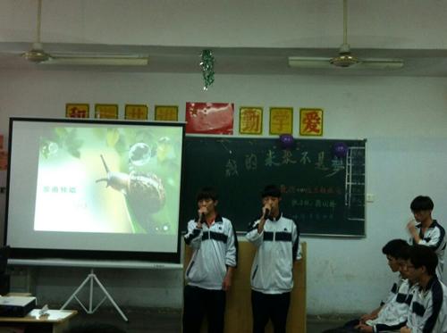畅想青春 放飞梦想 机电系公开主题班会图片