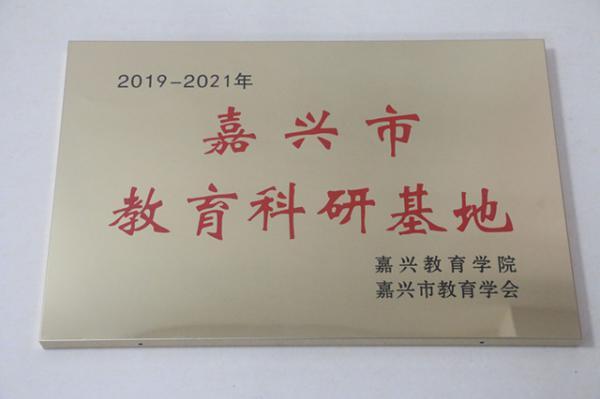 """继往开来谱华章——秀水高中获评""""嘉兴市教科研基地"""""""