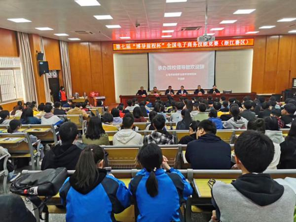 """秀水学院喜获""""博导前程杯""""电商运营竞赛省一等奖"""