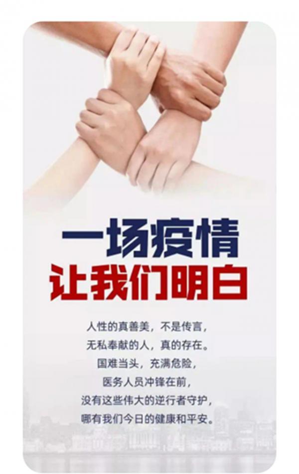 """纸短情长——致敬""""疫情""""下最可爱的人(2)"""