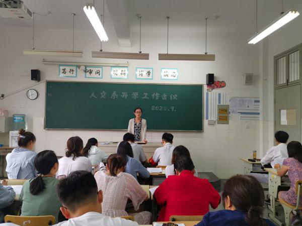 0922开拓创新 再创辉煌——人文系召开2020学年第一学期开学工作会议-刘超1_副本.jpg