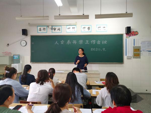 09223开拓创新 再创辉煌——人文系召开2020学年第一学期开学工作会议-刘超3_副本.jpg