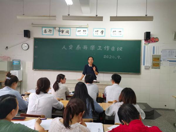 09221开拓创新 再创辉煌——人文系召开2020学年第一学期开学工作会议-刘超2_副本.jpg